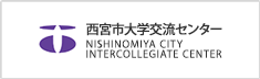 西宮市大学交流センター NISHINOMIYA CITY INTERCOLLEGIATE CENTER